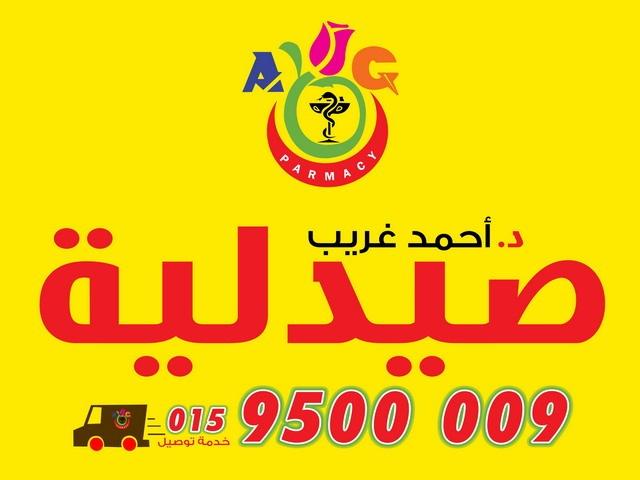 http://www.aldeltapages.com.eg/images/clients/5d38293895fb6bdd3c4f86c53eed7ecd/images/big/156.jpg